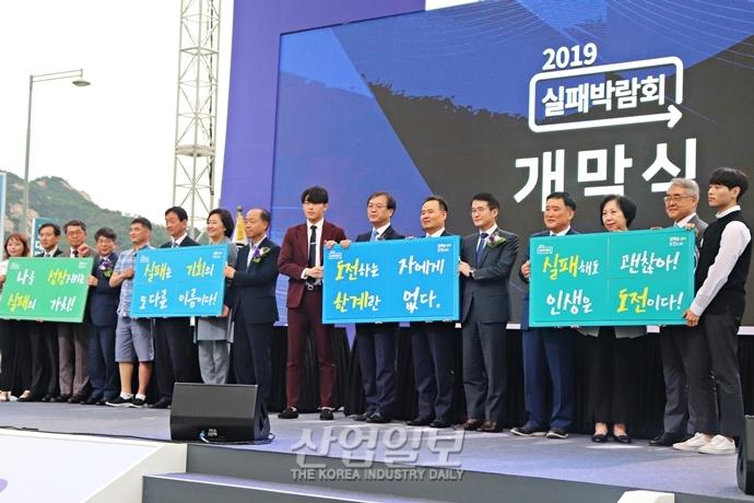 [포토뉴스] 실패를 넘어 도전으로! 당신의 재기를 응원합니다 '2019 실패박람회'