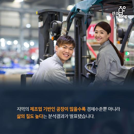 [카드뉴스] 공장 수 많을수록 경제수준 및 삶의 질 'UP'