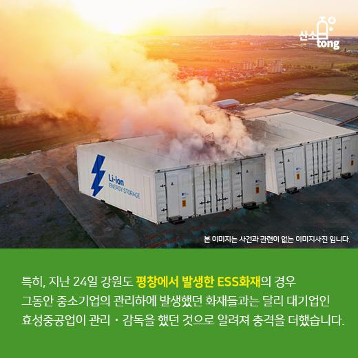 [카드뉴스] 불타는 ESS, 정부 대책·대기업 관리 모두 소용없었다