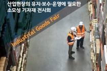 '2019 엠알오산업기자재전(MRO KOREA 2019)' 킨텍스 개최 확정