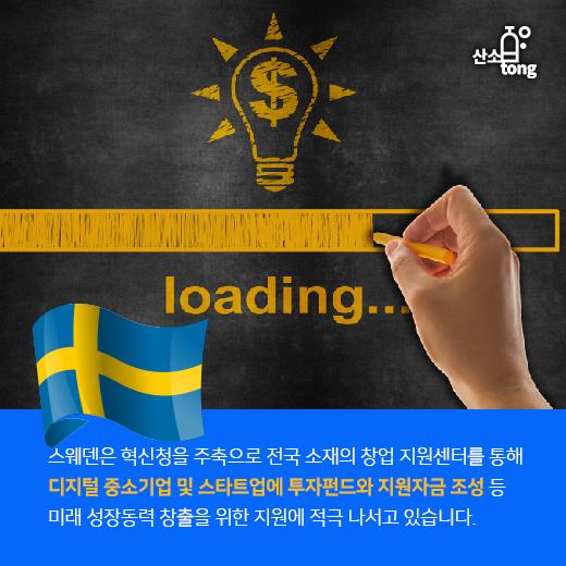 [카드뉴스] 스타트업의 트렌드, 지속성장 사회를 위한 '사회적 기업'