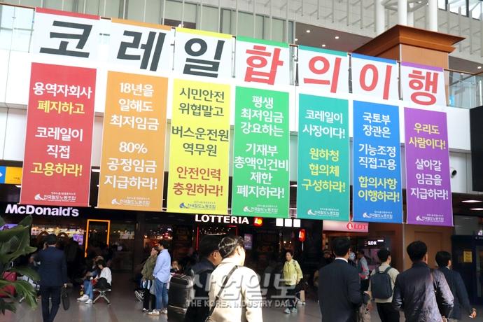 [포토뉴스] 철도노조, 11일부터 14일까지 총파업 돌입