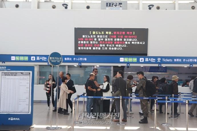 [포토뉴스] 철도노조, 11일부터 사흘간 파업 돌입, 열차 운행 시간 확인 필요 - 산업종합저널 업계동향