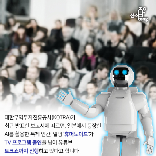 [카드뉴스] 복제 인간 시대, AI에 의해 실현될까?
