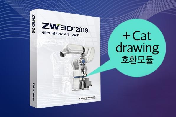 지더블유캐드코리아, ZW3D 2019 버전보다 강화한 'ZW3D 2020' 출시 - 산업종합저널 추천제품