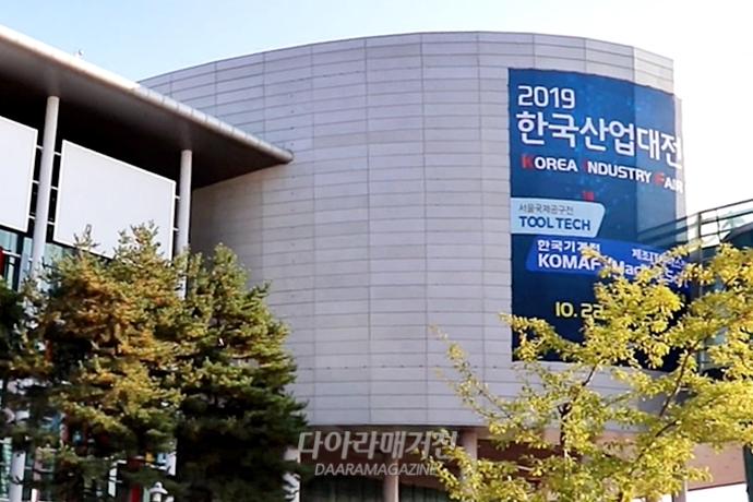 [한국산업대전 현장스케치] 'O2O Fair', 전시회의 새로운 방향을 제시하다 - 다아라매거진 심층기획