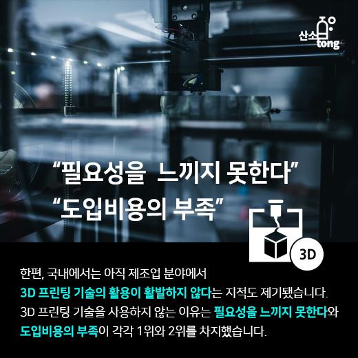 [카드뉴스] 3D 프린팅 시장, 2021년에 115억 달러 규모로 성장한다