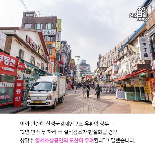[카드뉴스] 골목상권, 올해 이어 내년 경기 전망 '흐림'