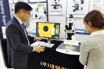 [2019 대구국제기계산업대전] 대덕이미지, 생산성 극대화 위한 특별 외관검사시스템 선보여