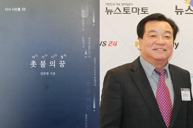 미디어피아 김문영 대표, 생애 첫 시집 '비시시첩比詩詩帖, 촛불의 꿈' 발표