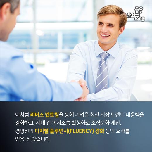 [카드뉴스] 리버스 멘토링, 기업을 성공시키는 밀레니얼 세대의 힘