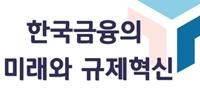 미디어펜, '한국금융의 미래와 규제 혁신' 주제의 금융포럼 개최