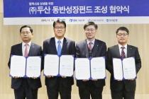 ㈜두산, 기업·산업·우리은행과 '240억 원 규모' 동반성장펀드 조성