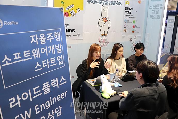 [포토뉴스] 청년 실업, 스타트업 취업으로 '해결' - 산업종합저널 업계동향