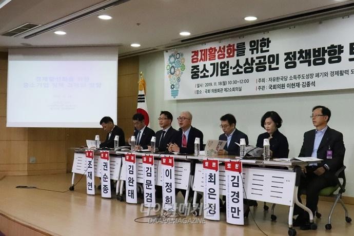 """한국 경제 살릴 중소기업 혁신 성장, """"규제 개혁에서 시작된다"""" - 다아라매거진 업계동향"""