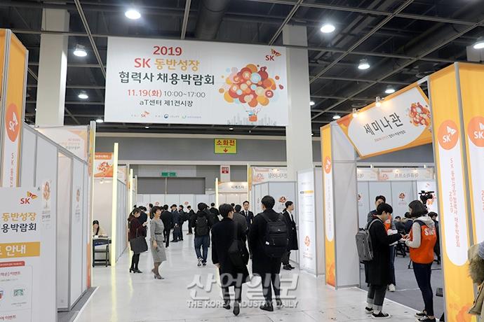 [포토뉴스] SK 동반성장 협력사 채용박람회, 기업·구직자 동반성장 '지원'
