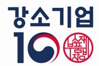 소재·부품·장비 강소기업 대표 브랜드 선정 대국민 투표