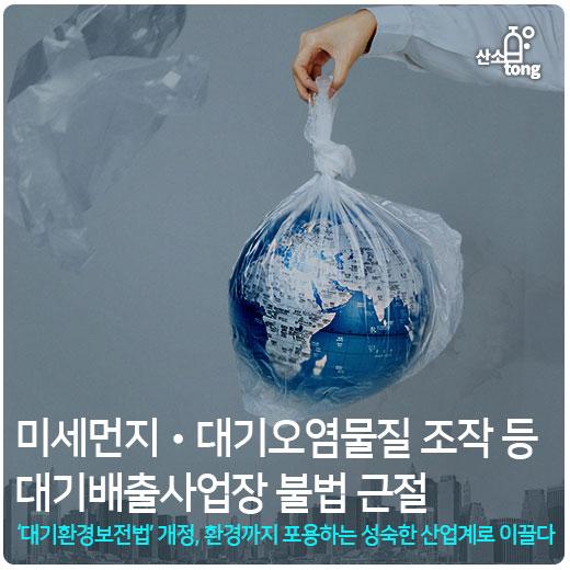 [카드뉴스] 미세먼지·대기오염물질 조작 등 대기배출사업장 불법 근절