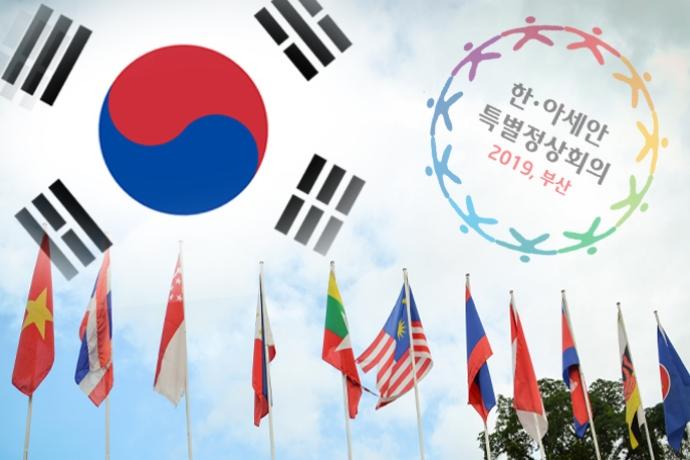 걱정 반 기대 반, 한·아세안 협력(上) - 산업종합저널 심층기획