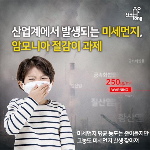 [카드뉴스] 산업계에서 발생되는 미세먼지, 암모니아 절감이 과제