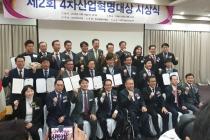 체험거리 가득한 '대한민국 4차 산업혁명 페스티벌 2020'