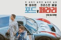 [문화 속 산업이야기] 영화 '포드V페라리', 스포츠 마케팅이 이끈 기술의 진보