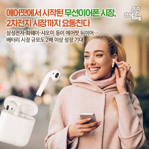 [카드뉴스] 에어팟에서 시작된 무선이어폰 시장, 2차전지 시장까지 요동친다