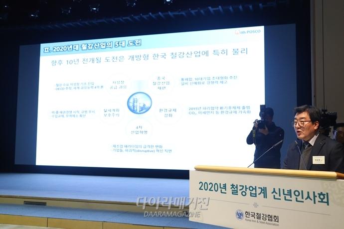 2020년대 맞이한 한국철강산업, 산업생태계 확립으로 승부수 띄워야 - 다아라매거진 업계동향
