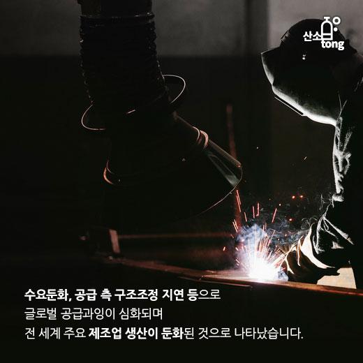 [카드뉴스] 전 세계 제조업 생산량, 글로벌 공급과잉 심화 영향 '둔화'