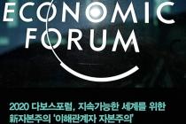 [카드뉴스] 2020 다보스포럼, 지속가능한 세계를 위한 新자본주의 '이해관계자 자본주의'