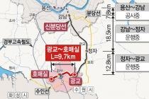 '신분당선 광교~호매실' 철도건설 사업 조기 추진