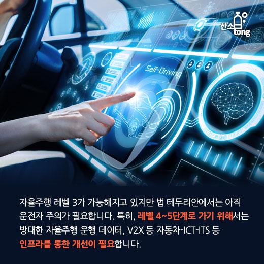 [카드뉴스] 자율주행 기술, 이제는 인프라도 봐야 한다
