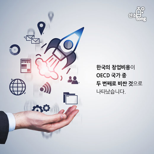 [카드뉴스] 한국 창업비용 OECD 중 두 번째로 비싸