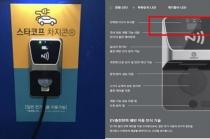 스마트 전기자동차 충전콘센트 민간 최초 출시