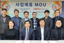 엘에스디테크, 미래융합기술연구소와 MOU 체결 '시장 선점 노린다'