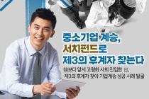 [카드뉴스] 중소기업 계승, 서치펀드로 제3의 후계자 찾는다