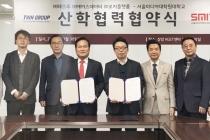 서울미디어대학원대학교(SMIT)-TWH그룹, 인공지능·빅데이터 기반 융합인재 양성키로