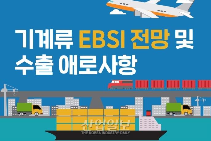 [그래픽뉴스] 기계류·철강·비철금속 등 대부분 품목 수출경기 악화 전망