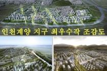 남양주왕숙·하남교산·인천계양 3기 신도시 본격화