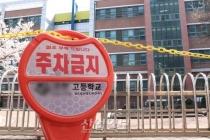 온라인 개학에 더 막막한 실무 중심 고등학교…한국폴리텍대학, 좋은 선례 될까