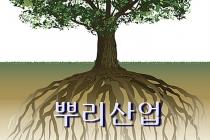 [뿌리산업 is Smart] 제조의 혁신, 뿌리부터 시작이다