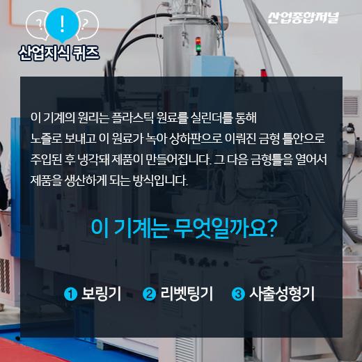 [산업지식퀴즈]4월 3주차 문제 - 산업종합저널 산업지식퀴즈