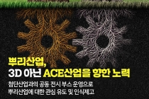 [카드뉴스] 뿌리산업, 3D 아닌 ACE산업을 향한 노력