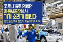 [카드뉴스] 코로나19로 멈췄던 자동차공장에서 기계 소리가 들린다
