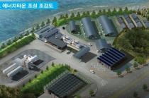 안산 대부도 신재생에너지 산업특구' 확정…