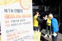 [포토뉴스] 코로나19 위기 극복에 G밸리 13개 기업 동참