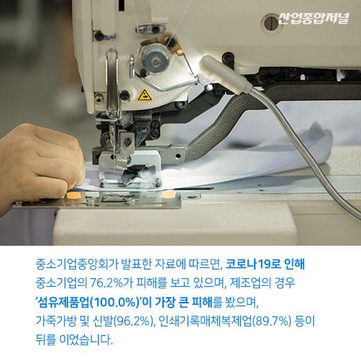 [카드뉴스] 섬유제조 중소기업, 코로나19로 인한 생채기 가장 깊어 - 산업종합저널 카드뉴스
