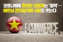 [카드뉴스] 코로나19에 온라인 산업계는 '활짝'…베트남 전자상거래 시장도 웃는다