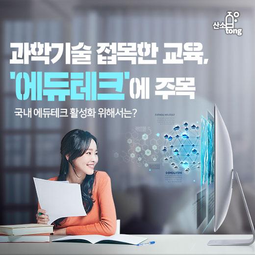 [카드뉴스] 과학기술 접목한 교육, '에듀테크'에 주목