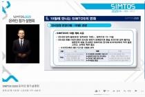 심토스(SIMTOS) 2020, 10월 6일 개막 확정